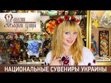 Ведущая  интернет магазина украинских сувениров, 05.2017